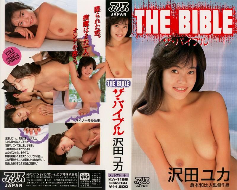 THE BIBLE 沢田ユカ