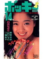 (53ka1185)[KA-1185] ボッキー14 うりうりパンチョ ダウンロード