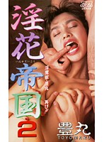(53ka1220)[KA-1220] 淫花帝国 2 ダウンロード