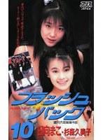 (53ka1225)[KA-1225] フラッシュバック 日向まこ 杉森久美子 ダウンロード