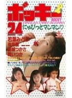 (53ka1248)[KA-1248] ボッキー24 にゅぴっとマンマン ダウンロード