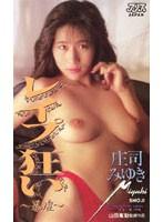 「レイプ狂い〜暴虐〜庄司みゆき」のパッケージ画像