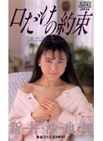 (53ka1397)[KA-1397] 口だけの約束 新井沙也加 ダウンロード
