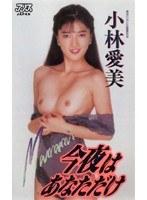 (53ka1440)[KA-1440] 今夜はあなただけ 小林愛美 ダウンロード