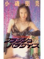 (53ka1468)[KA-1468] フラッシュパラダイス 小磯朋美 ダウンロード