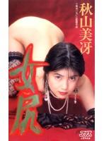 (53ka1482)[KA-1482] 女尻 秋山美冴 ダウンロード