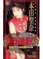 (53ka1532)[KA-1532] 肉満獣 舐めちゃいな吸っちゃいな 本田聖奈 ダウンロード