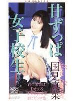 (53ka1540)[KA-1540] 甘ずっぱ女子校生 国見真菜 ダウンロード