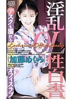 淫乱OL性白書 加藤めぐみ ダウンロード