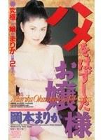 (53ka1562)[KA-1562] ハメをはずしたお嬢様 岡本まりか ダウンロード