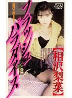 (53ka1589)[KA-1589] フラッシュパラダイス 相沢梨菜 ダウンロード