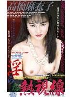 (53ka1596)[KA-1596] 淫らな熱視線 高橋麻衣子 ダウンロード