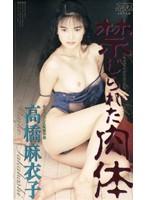 (53ka1605)[KA-1605] 禁じられた肉体 高橋麻衣子 ダウンロード