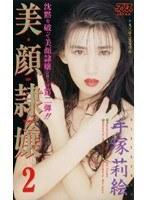 「美顔奴隷 2 手塚莉絵」のパッケージ画像