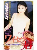 (53ka1643)[KA-1643] ワイセツな唇 香坂奈々 ダウンロード