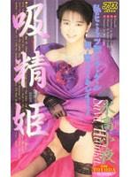 「吸精姫(きゅうせいき)」のパッケージ画像