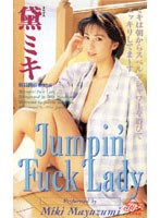 Jumpin Fuck Lady 黛ミキ