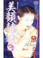 (53ka1651)[KA-1651] 美顔隷嬢 黛ミキ ダウンロード