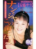 (53ka1675)[KA-1675] ナンジャこの歯ごたえ 安藤サラ ダウンロード