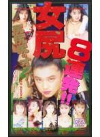 (53ka1681)[KA-1681] 女尻8連発!! ダウンロード