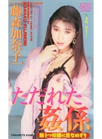 (53ka1720)[KA-1720] ただれた姦係 藤森加奈子 ダウンロード