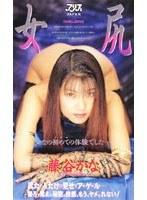 (53ka1753)[KA-1753] 女尻 藤谷かな ダウンロード