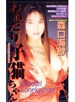 (53ka1755)[KA-1755] おねだり子猫ちゃん 森口海砂 ダウンロード