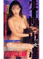 (53ka1767)[KA-1767] 失神中毒 見せたがる女 倉田志織 ダウンロード