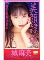 (53ka1789)[KA-1789] 美顔隷嬢 城麻美 ダウンロード