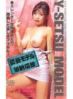 (53ka1820)[KA-1820] 猥褻モデル 加納瑞穂 ダウンロード
