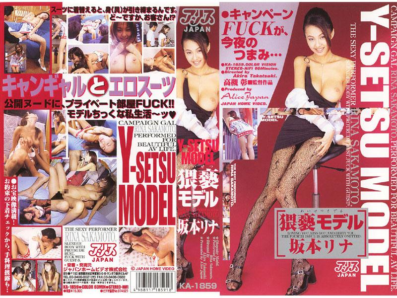 猥褻モデル 坂本リナ