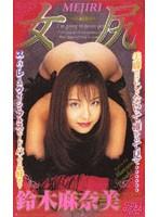 「女尻 鈴木麻奈美」のパッケージ画像