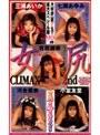 女尻CLIMAX 2nd