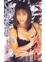 リバイバル 浅倉舞 ダウンロード