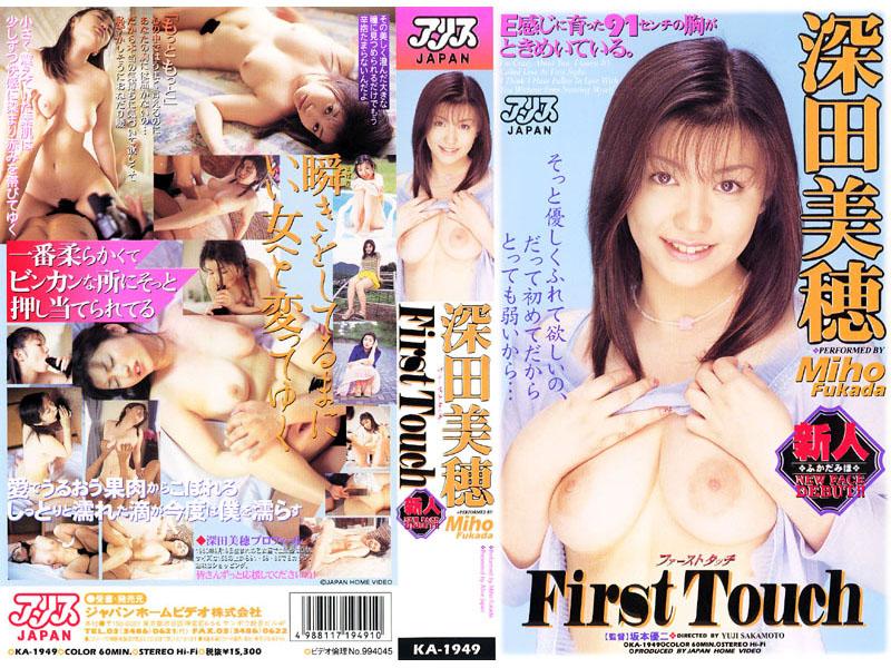 First Touch 深田美穂