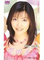 Pure Smile 深田美穂