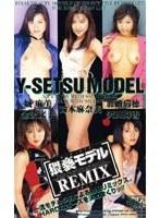 猥褻モデル REMIX ダウンロード