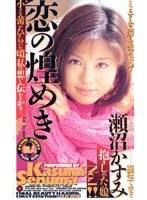 (53ka1975)[KA-1975] 恋の煌めき ダウンロード