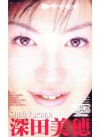 (53ka1988)[KA-1988] サイセイ 深田美穂 ダウンロード