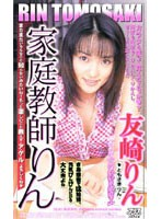 (53ka1989)[KA-1989] 家庭教師りん ダウンロード