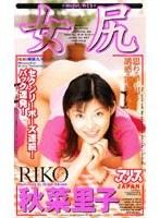 「女尻 秋菜里子」のパッケージ画像