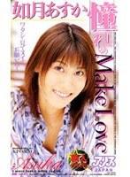 (53ka1999)[KA-1999] 憧れのMake Love ダウンロード