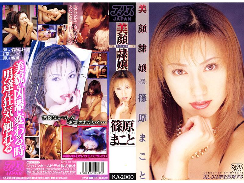 (53ka2000)[KA-2000] 美顔隷嬢 篠原まこと ダウンロード