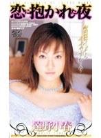 (53ka2006)[KA-2006] 恋に抱かれた夜 ダウンロード