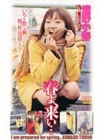 (53ka2013)[KA-2013] 春よ、来い…。遠野小春 ダウンロード