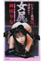 「女尻 岡田りな」のパッケージ画像
