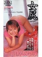 女尻 田原あゆみ