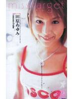 miss target 田原あゆみ