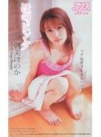 ほのピンク 朝美ほのか ダウンロード
