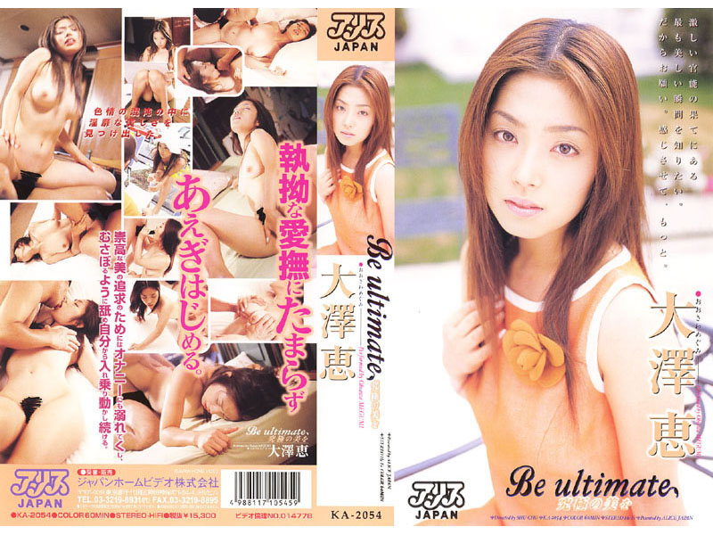Be ultimate 大澤恵